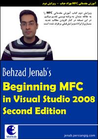 آموزش مقدماتي MFC در VS2008 ويرايش دوم - بهزاد جناب